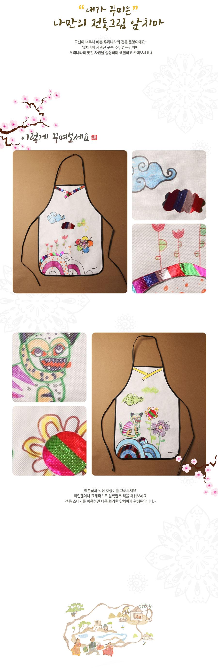 전통그림앞치마(1매)/어린이앞치마/부직포앞치마/미술 - 아트랄라, 1,300원, 퀼트/원단공예, 패브릭아트 패키지