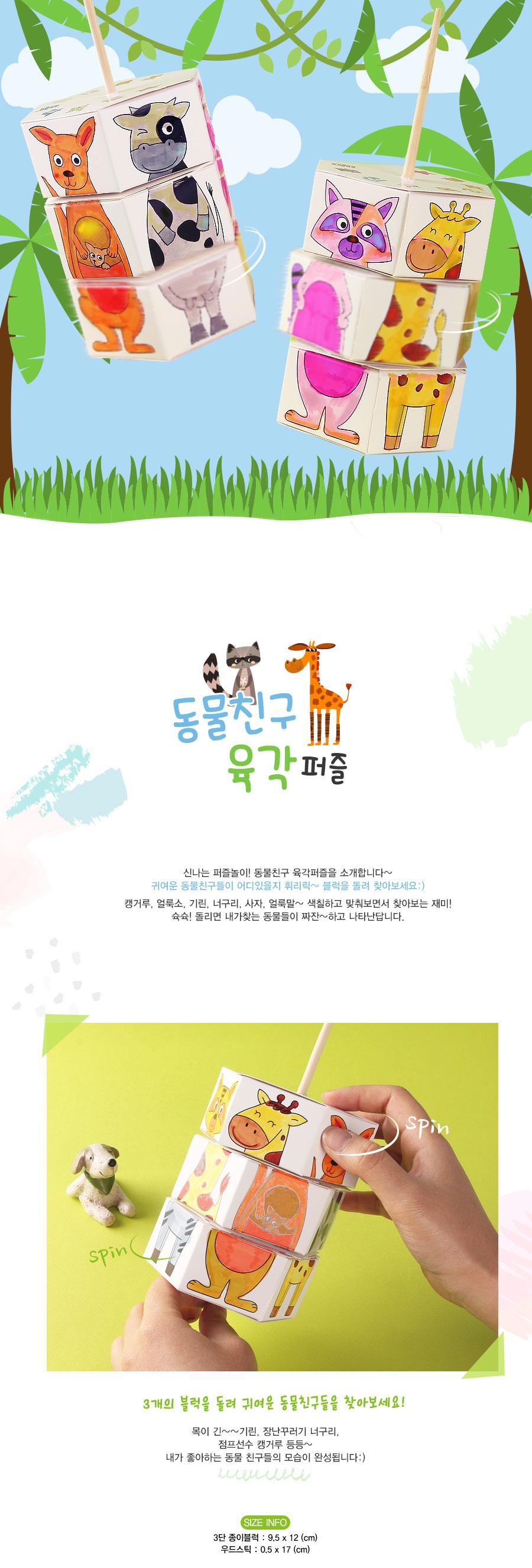 동물친구육각퍼즐만들기(1개)/동물모양조각맞추기 - 아트랄라, 1,100원, 전통공예, 기타소품 패키지