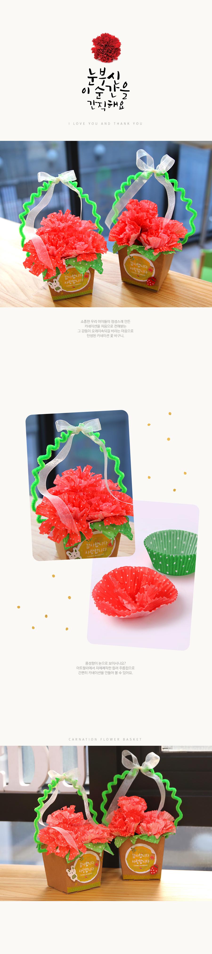 카네이션꽃바구니만들기(4인용) - 아트랄라, 8,200원, 미니어처 DIY, 미니어처 만들기 패키지