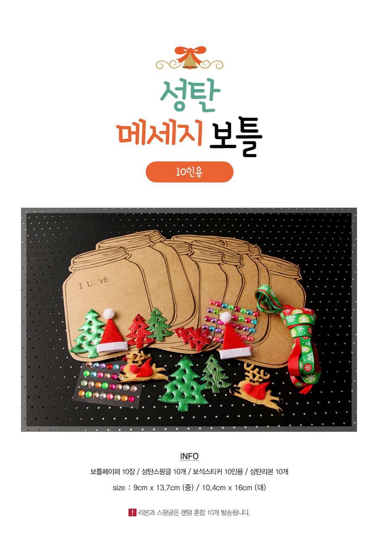 성탄메세지보틀만들기(10인용)/크리스마스카드만들기 - 아트랄라, 8,000원, 전통공예, 기타소품 패키지
