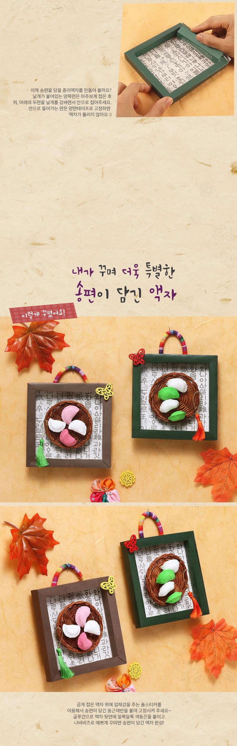 송편이 담긴 액자(4개)/추석만들기 - 아트랄라, 9,000원, 비즈공예, 비즈