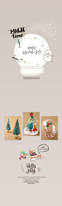 렛잇스노우볼만들기(4개)/크리스마스만들기 - 아트랄라, 8,500원, 전통/염색공예, 기타소품 패키지