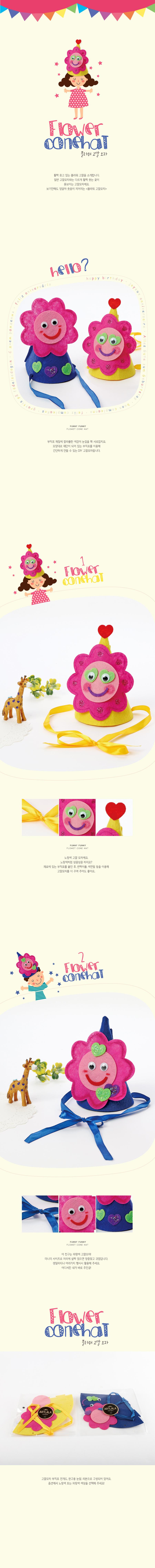 [파티용품]플라워고깔만들기 - 아트랄라, 1,400원, 전통/염색공예, 기타소품 패키지