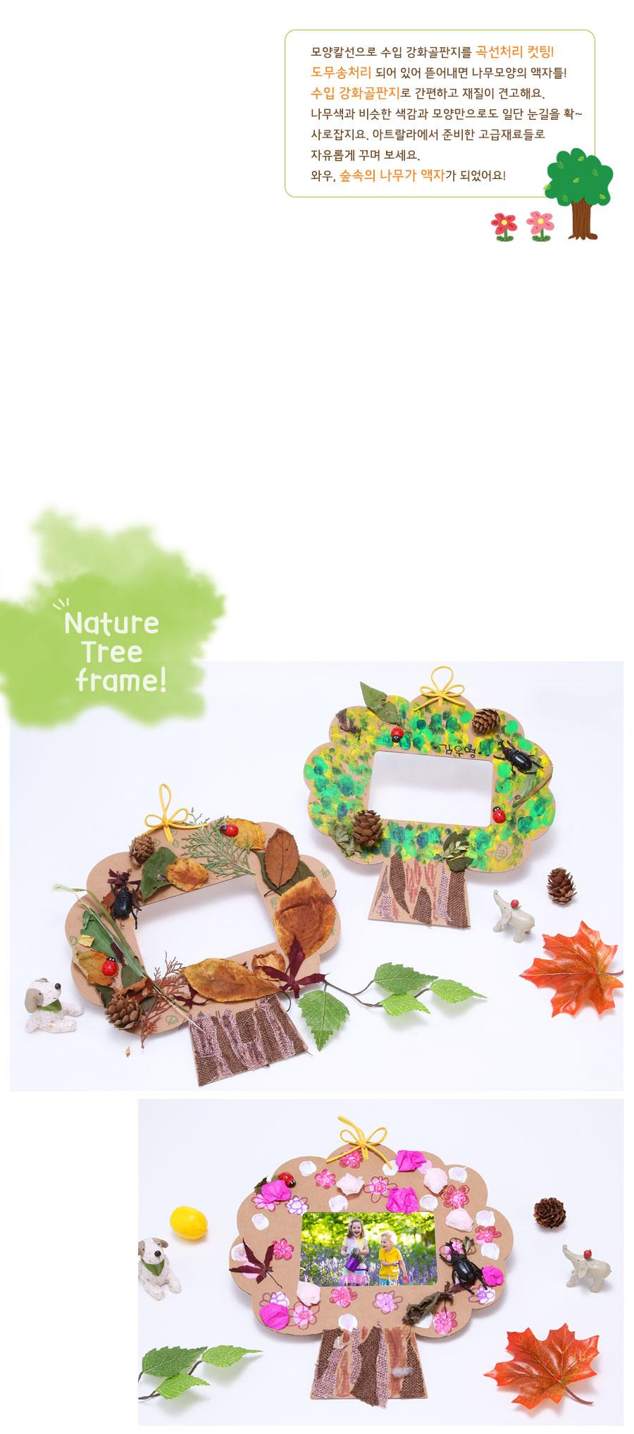 나무야 종이나무만들기(5인용) - 아트랄라, 9,800원, 전통/염색공예, 기타소품 패키지