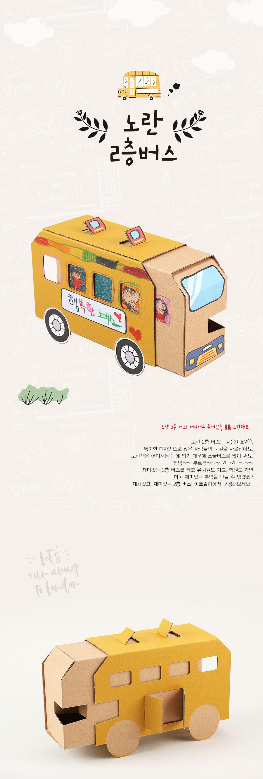 yellowbus_01_180135.jpg
