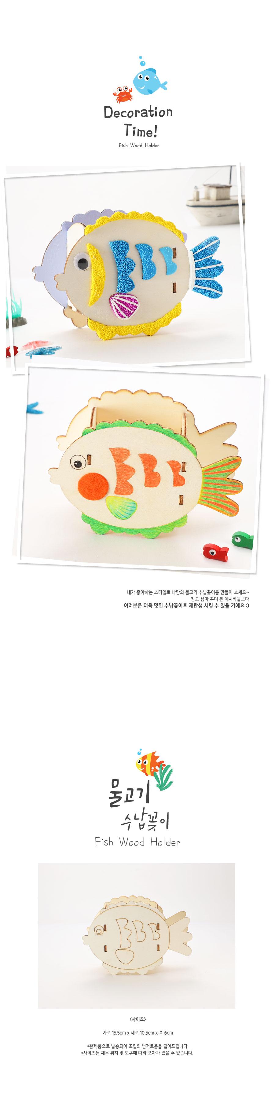 물고기수납꽂이(1개)/원목/연필꽂이 - 아트랄라, 1,100원, 비즈공예, 비즈