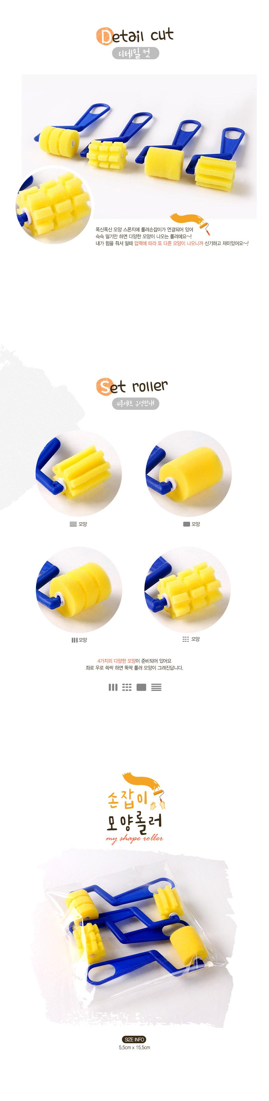 손잡이모양롤러(4종)/모양찍기/미술재료/스펀지붓 - 아트랄라, 3,500원, 미니어처 DIY, 미니어처 재료