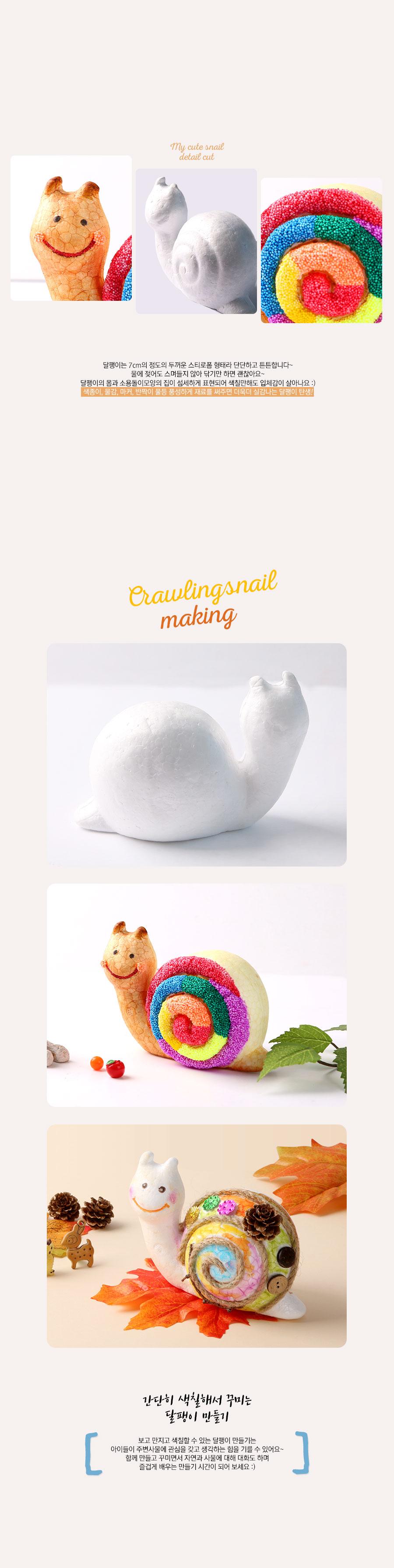 달팽이-스티로폼(2개) - 아트랄라, 1,150원, 미니어처 DIY, 미니어처 만들기 패키지