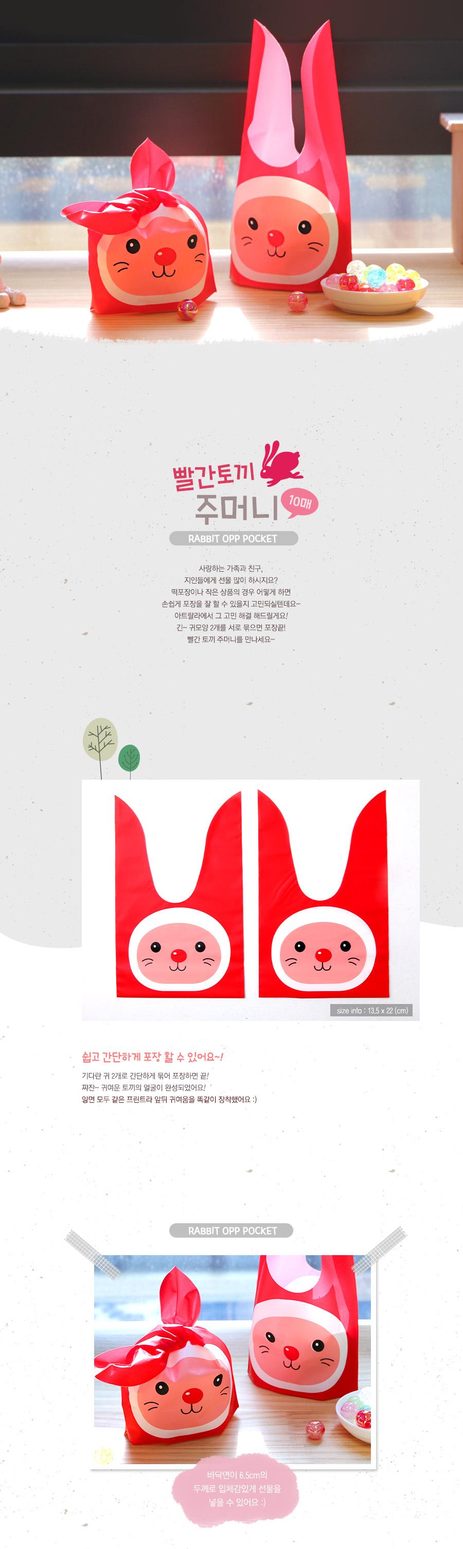 어린이집유치원선물포장 - 아트랄라, 1,400원, 비닐/폴리, 캐릭터