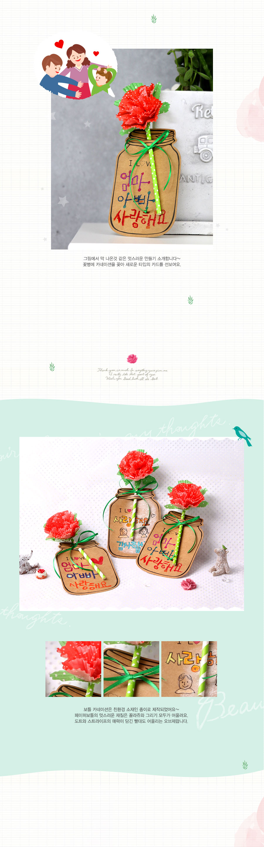 보틀 카네이션만들기(5인용) - 아트랄라, 4,500원, 종이공예/북아트, 소품 패키지
