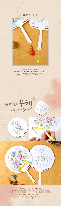 우리민화 부채 DIY 만들기 - 아트랄라, 800원, 종이공예/북아트, 종이공예 패키지