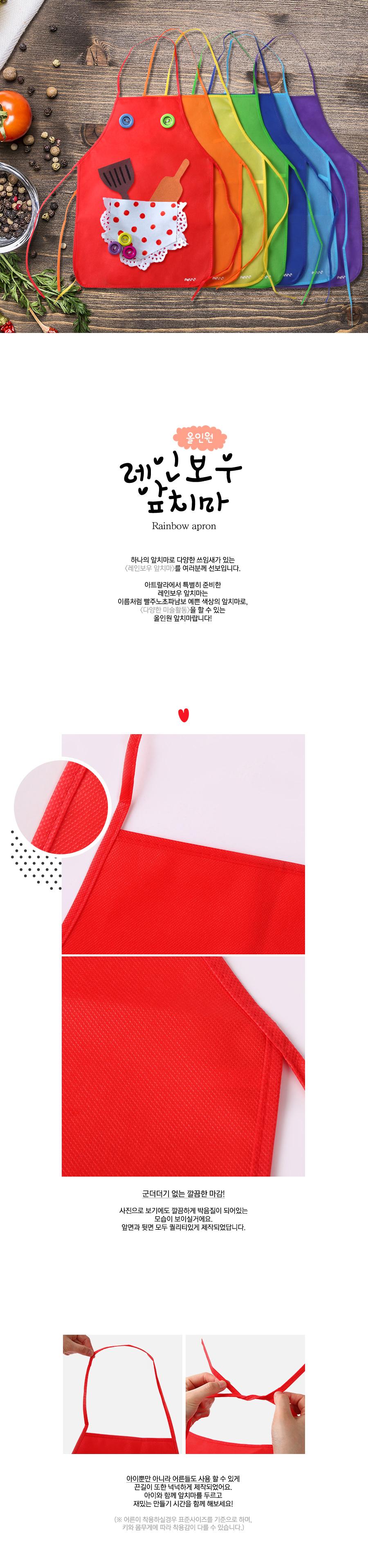 레인보우 앞치마(7종 택1) - 아트랄라, 1,000원, 퀼트/원단공예, 패브릭아트 패키지
