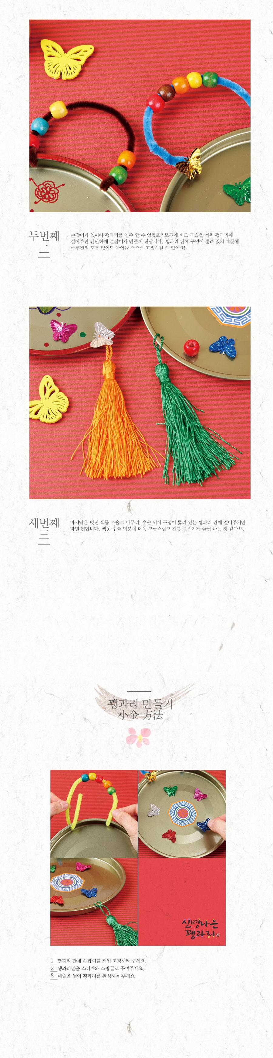 전통꽹과리만들기(4인용) - 아트랄라, 7,800원, 전통/염색공예, 조각보/가리개 패키지