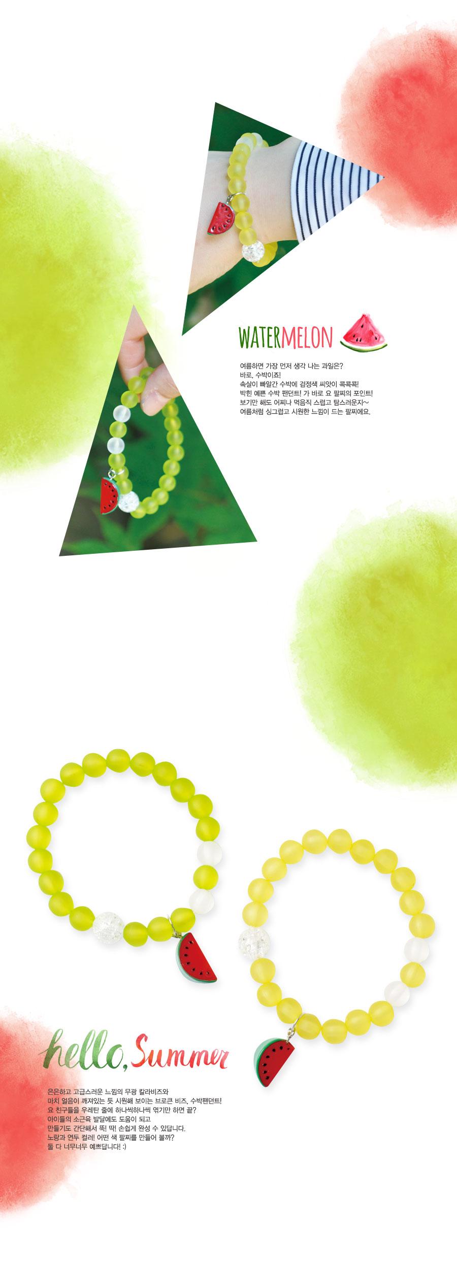 시원한 수박팔찌만들기(1인용)/비즈재료/(색상랜덤) - 아트랄라, 1,700원, 전통공예, 기타소품 패키지