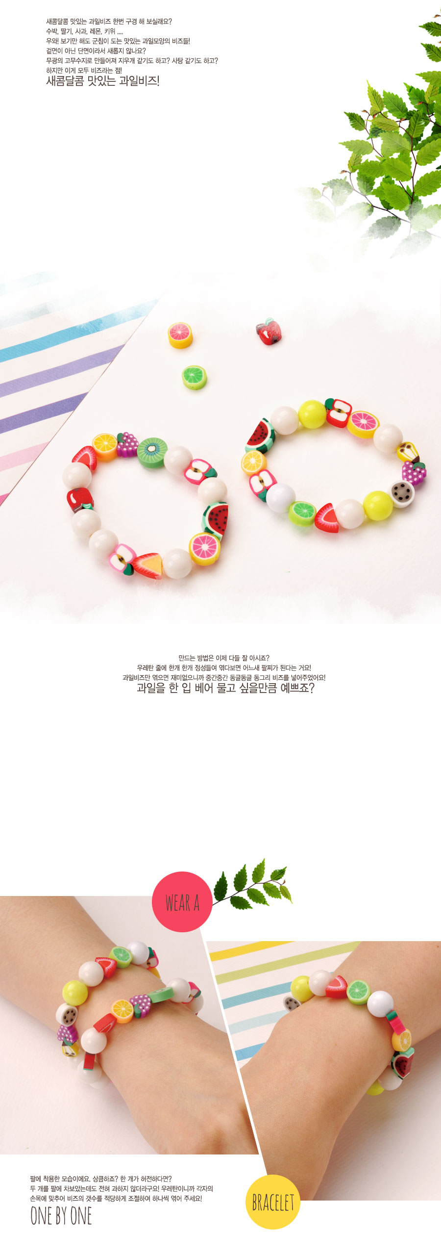 새콤과일팔찌만들기(5인)/비즈공예 - 아트랄라, 8,200원, 비즈공예, 비즈