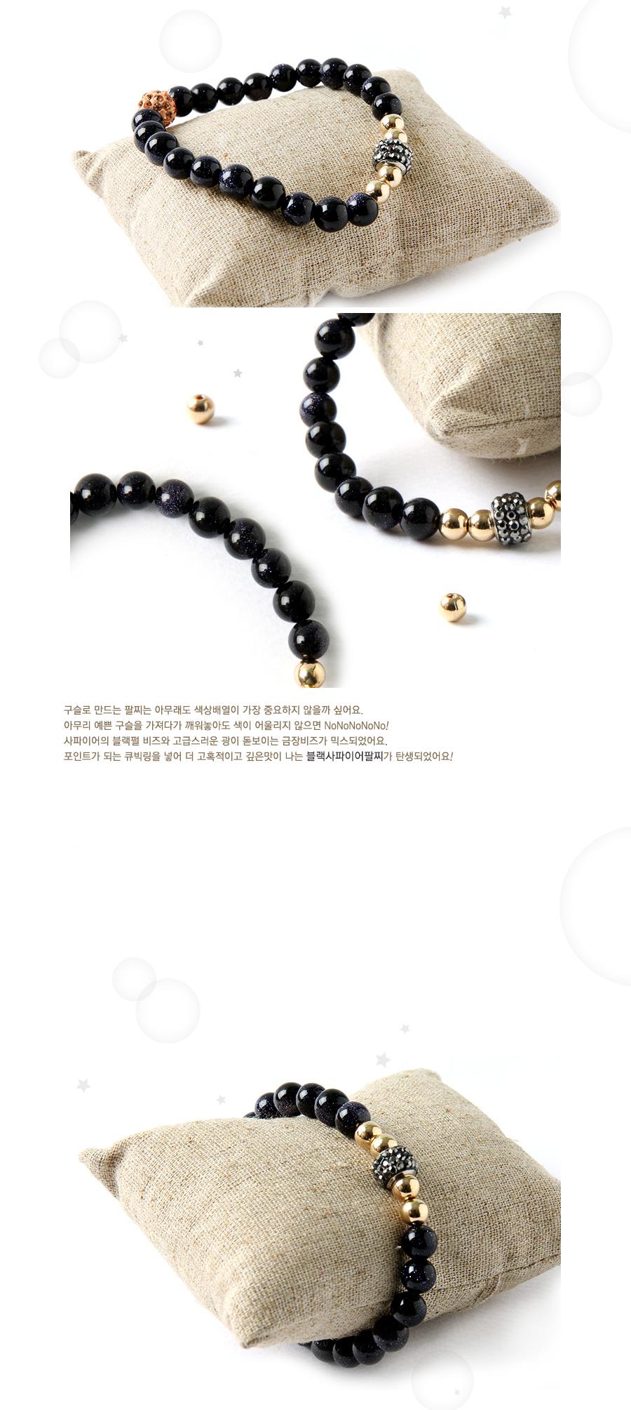 DIY 블랙 사파이어 팔찌 (1인용) - 아트랄라, 4,800원, 비즈공예, 비즈공예 패키지