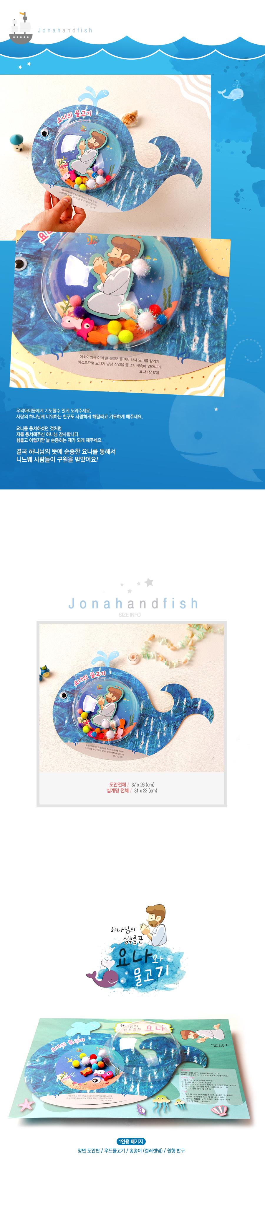요나와물고기(1개)/주일학교만들기/여름성경/교회 - 아트랄라, 1,400원, 전통공예, 기타소품 패키지