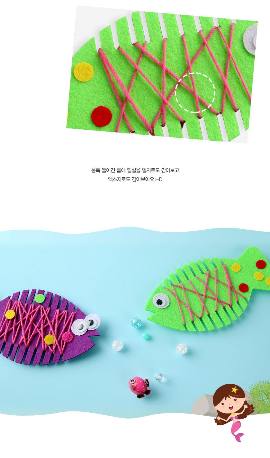 털실놀이(4종 택1)-소근육발달 - 아트랄라, 1,250원, 미니어처 DIY, 미니어처 만들기 패키지