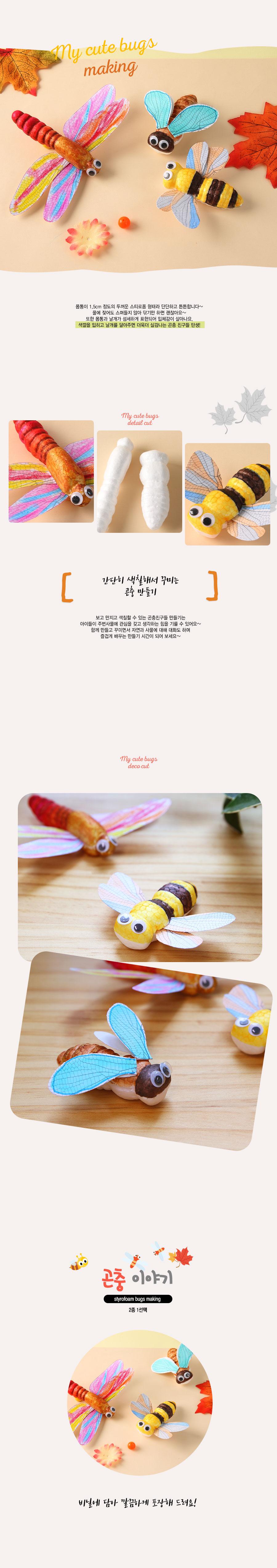 곤충이야기만들기(4인용) - 아트랄라, 2,500원, 미니어처 DIY, 미니어처 만들기 패키지