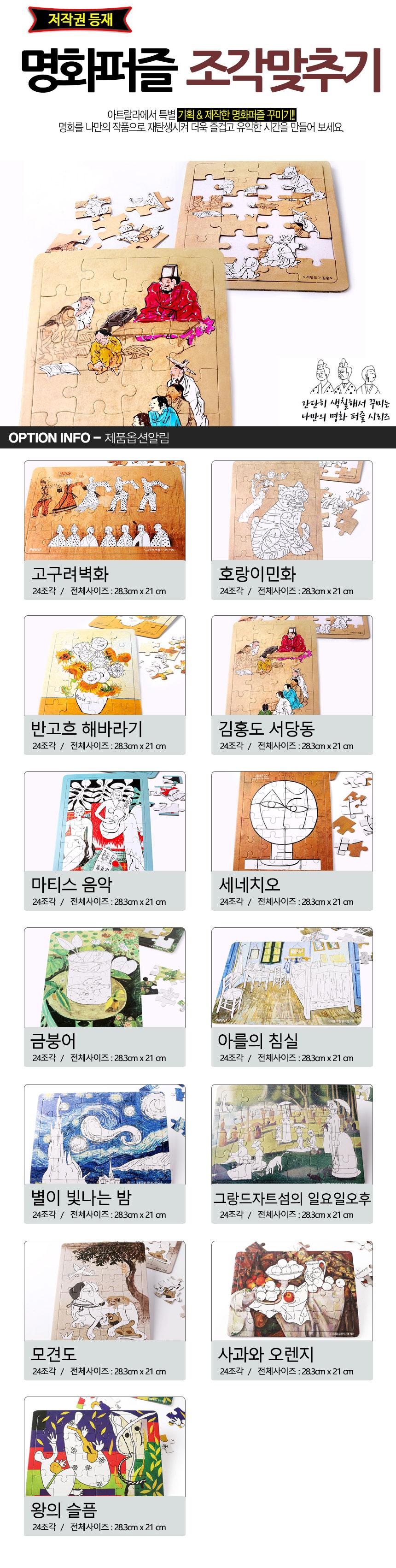 명화퍼즐/종이퍼즐/조각맞추기/무늬맞추기/퍼즐꾸미기 - 아트랄라, 1,600원, 전통/염색공예, 기타소품 패키지