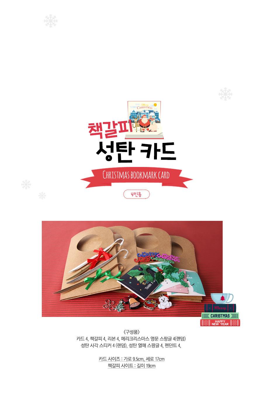 책갈피 성탄카드만들기(4인용)/크리스마스만들기/diy - 아트랄라, 9,700원, 전통공예, 기타소품 패키지