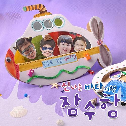 신나는 잠수함 (5 인용)- 한국저작권협회 저작권등재