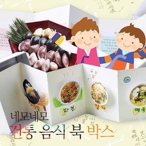 전통음식 박스북 (5인용)