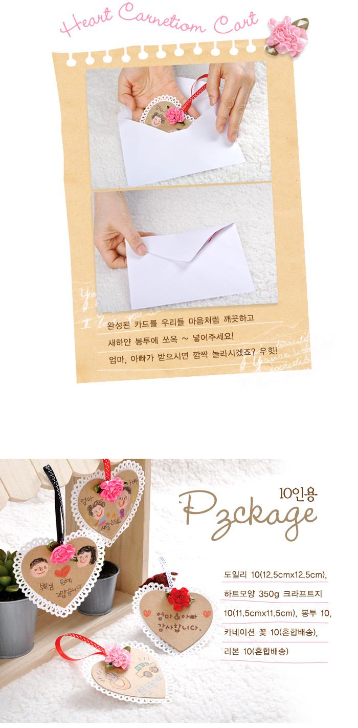 하트카네이션 카드 10 인용 /DIY/만들기 - 아트랄라, 8,600원, 카드, 감사 카드
