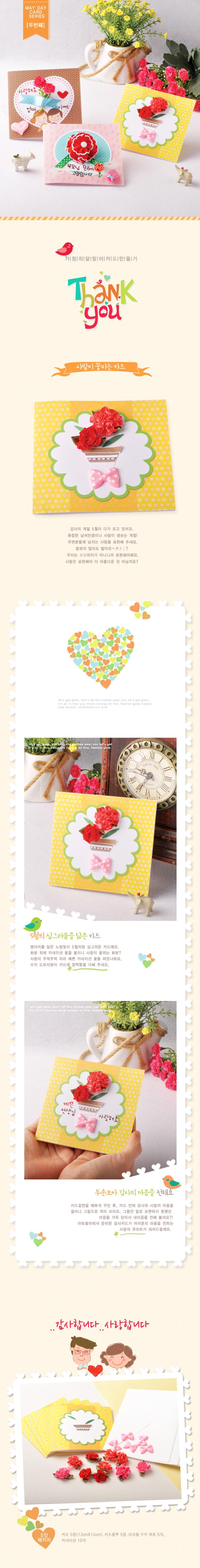 [사랑이 꽃피는 카드 5인용] /DIY/만들기 - 아트랄라, 6,000원, 카드, 감사 카드