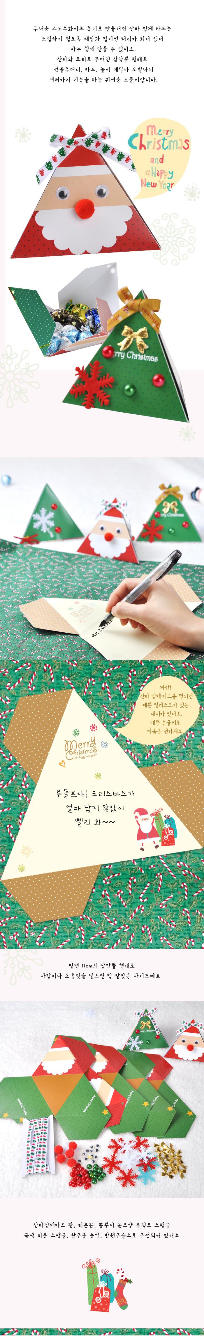 산타 입체카드  5인용 - 아트랄라, 8,300원, 카드, 크리스마스 카드