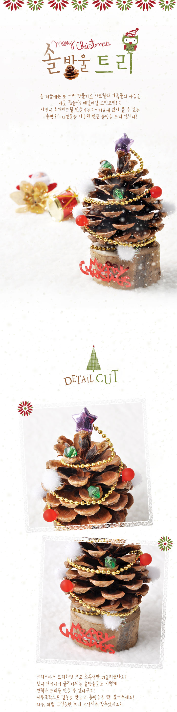 솔방울 트리( 5인용)/크리스마스/DIY - 아트랄라, 9,500원, 트리, 트리