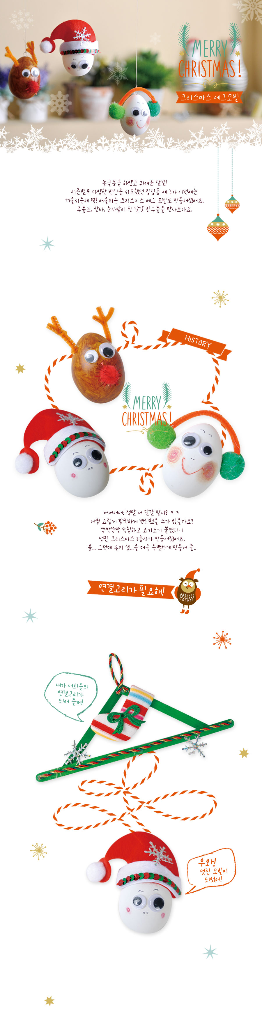 성탄 에그모빌/크리스마스/장식 - 아트랄라, 3,200원, 장식소품, 모빌/천장데코
