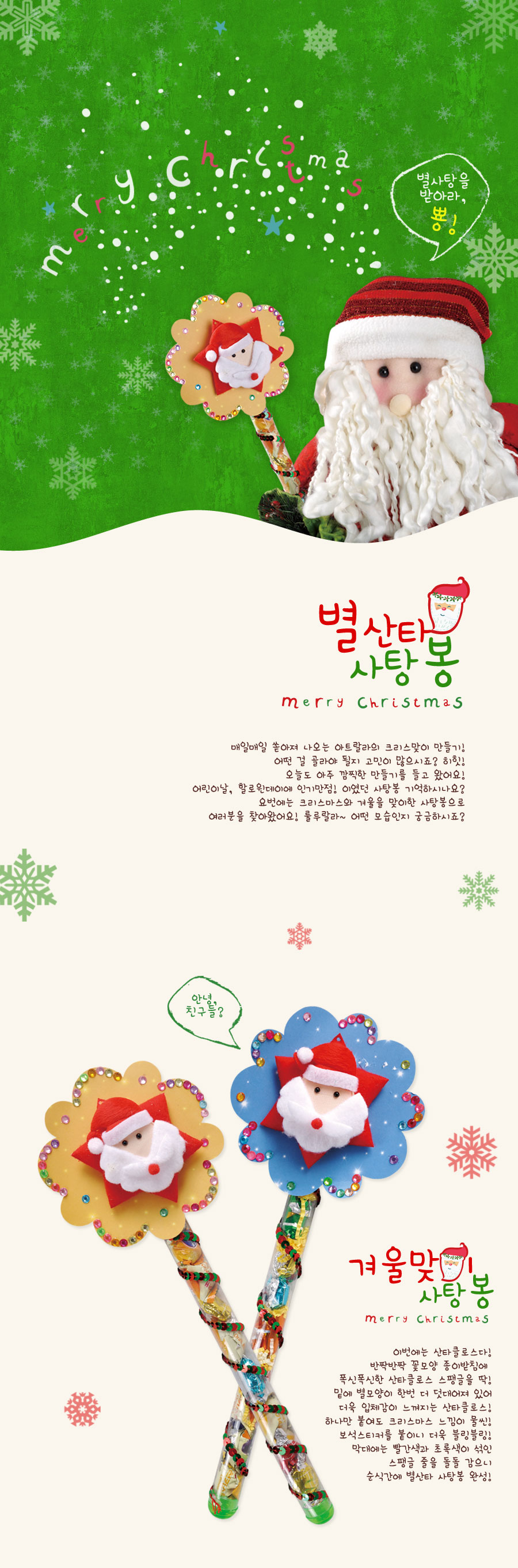 별산타 사탕봉 ( 5인용 ) - 아트랄라, 9,900원, 장식품, 크리스마스소품