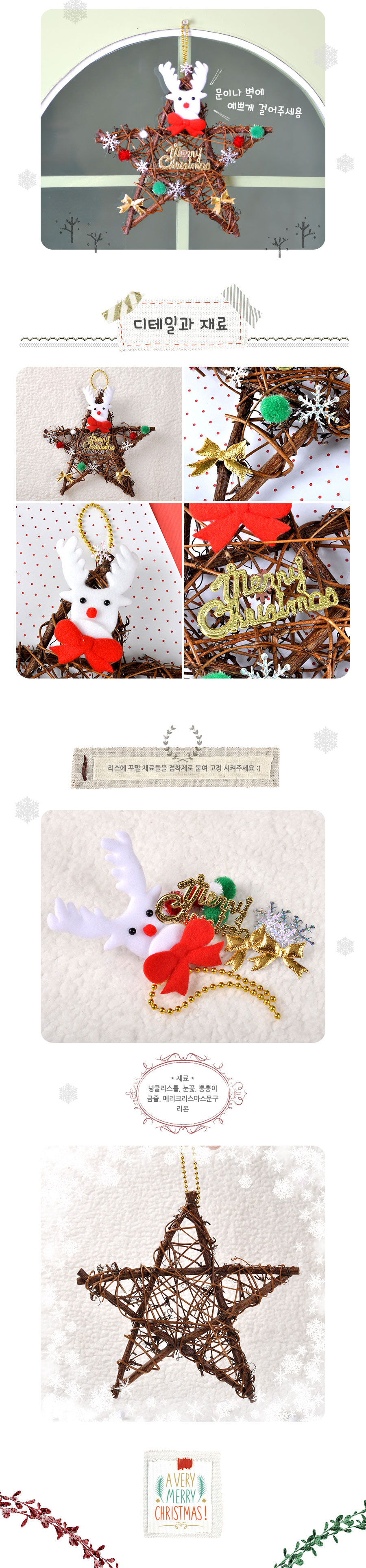 내추럴 별 리스 (1인용)/크리스마스 - 아트랄라, 4,500원, 장식품, 크리스마스소품