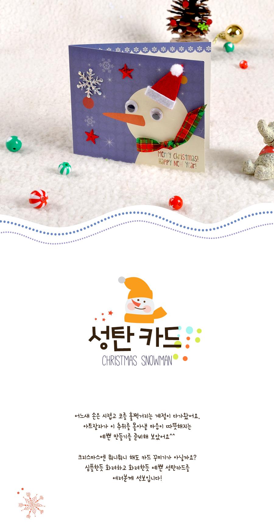 성탄 카드만들기(눈사람) (5인용) - 아트랄라, 7,100원, 카드, 크리스마스 카드