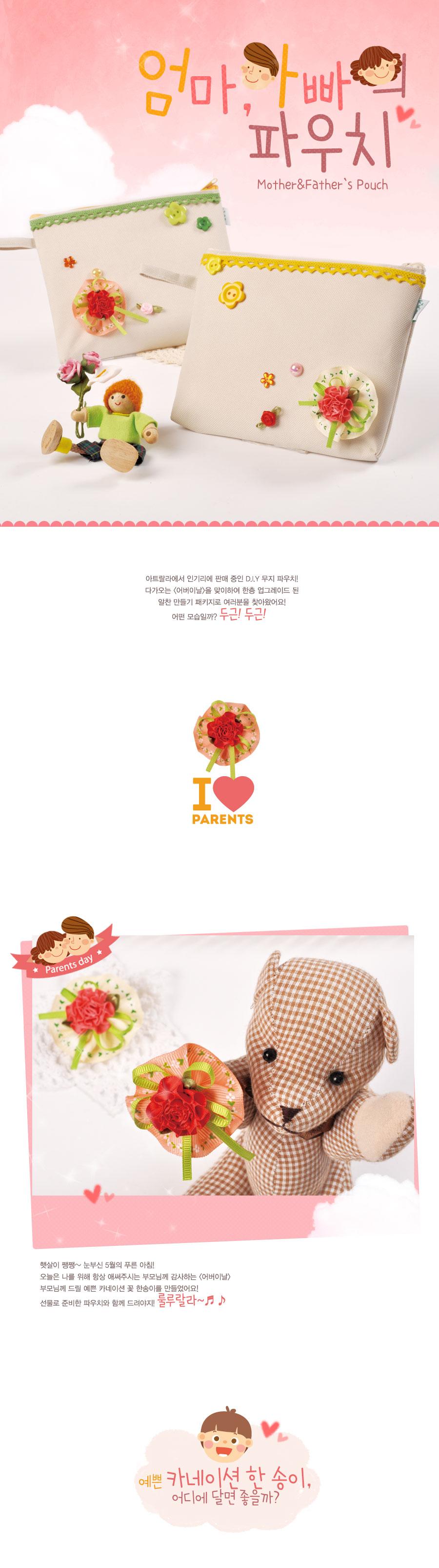 엄마 아빠의 파우치 DIY/만들기 - 아트랄라, 3,200원, 다용도파우치, 지퍼형