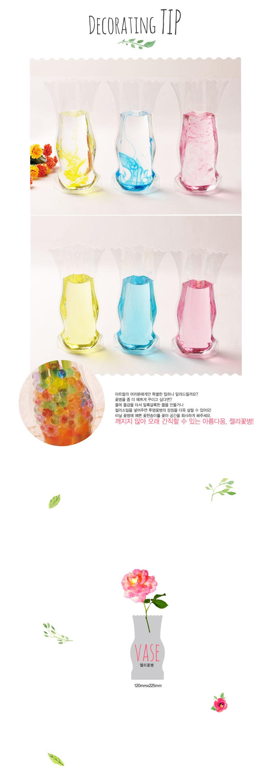 젤리 꽃병 - 아트랄라, 1,100원, 화병/수반, 기타화병