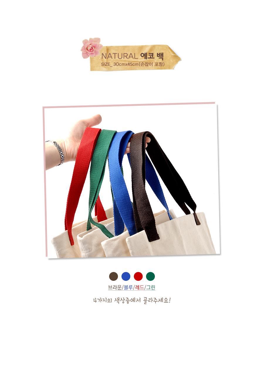 내추럴 에코백 (4color)/DIY/가방만들기 - 아트랄라, 3,700원, 퀼트/원단공예, 열쇠고리/소품 패키지