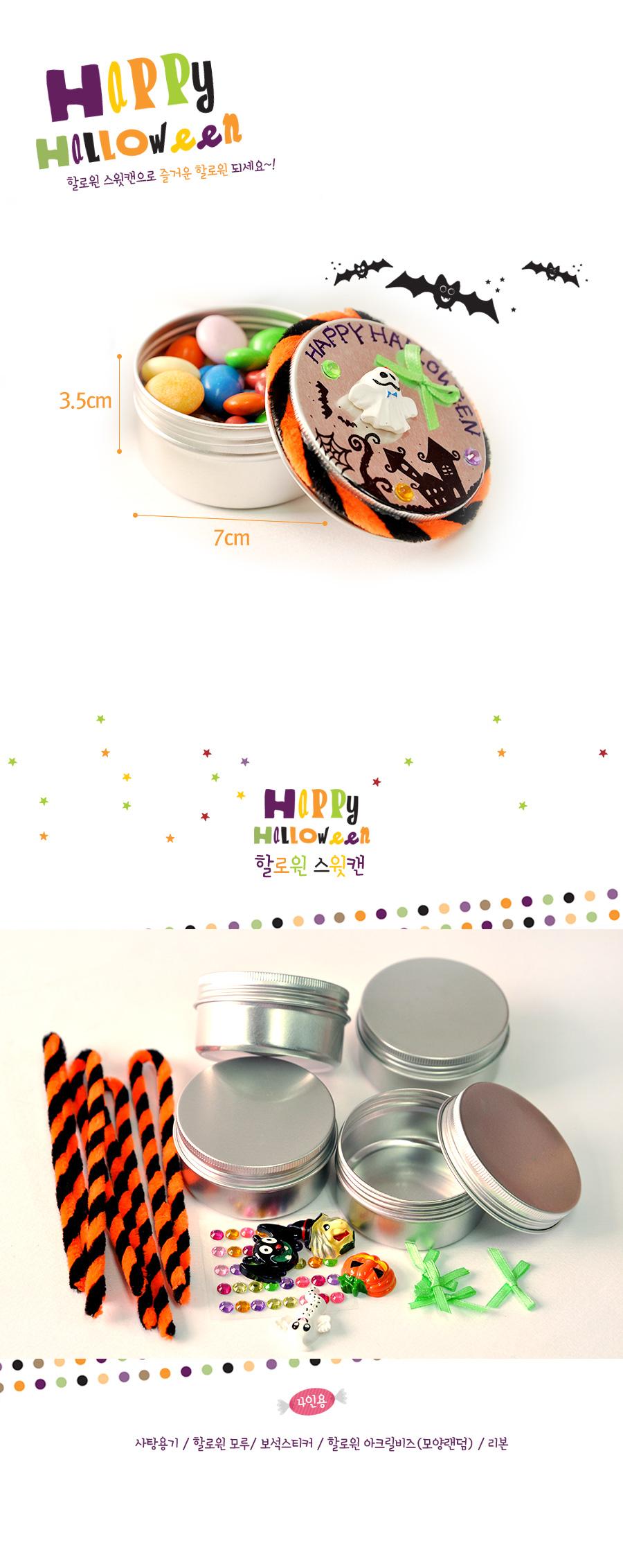 할로윈스윗캔만들기(4인용)/사탕통/할로윈파티용품 - 아트랄라, 9,400원, 전통/염색공예, 기타소품 패키지