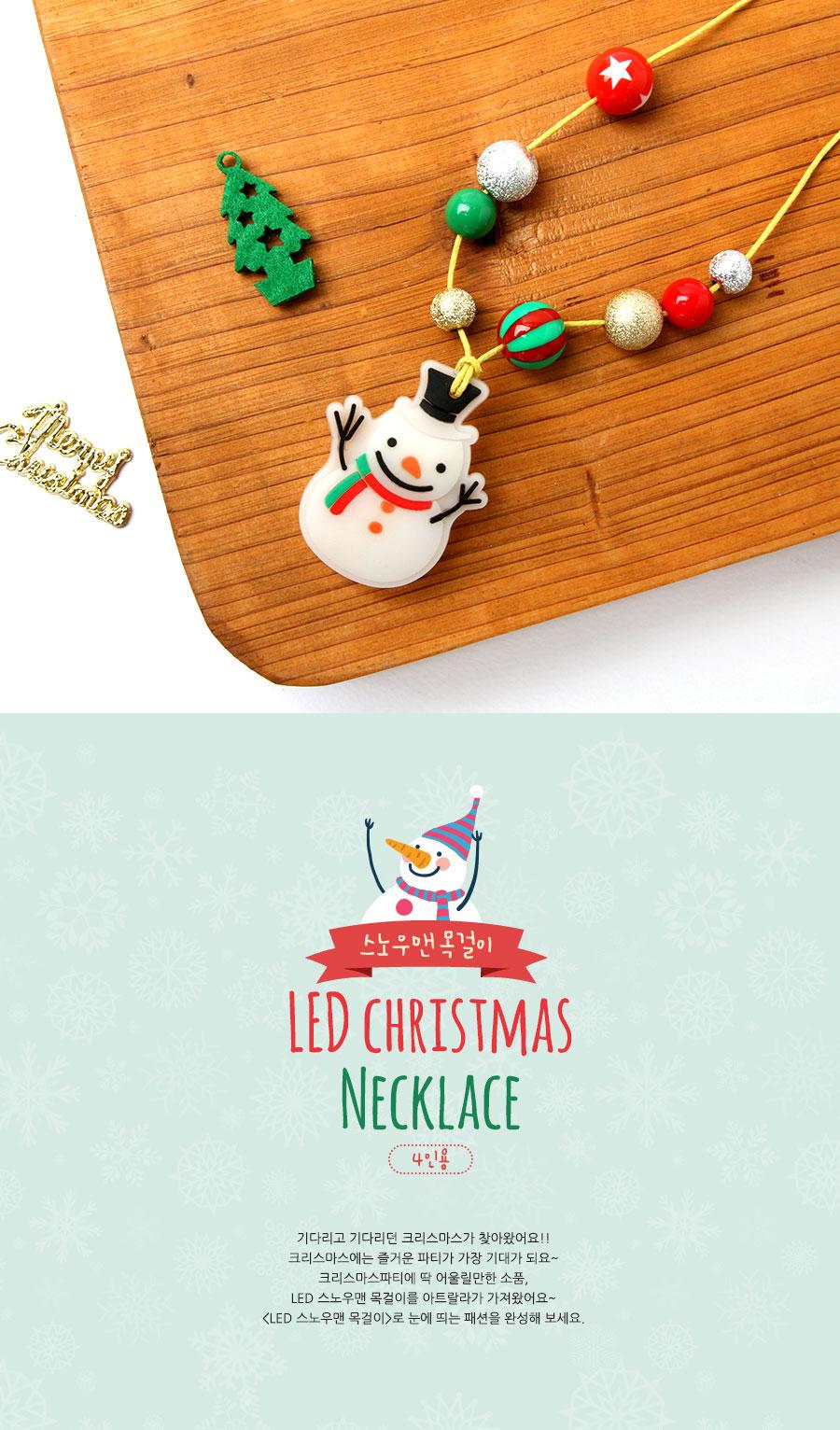 크리스마스 LED점등 목걸이 만들기(4인용)8,300원-아트랄라키덜트/취미, 핸드메이드/DIY, 펠트공예, 크리스마스 패키지바보사랑크리스마스 LED점등 목걸이 만들기(4인용)8,300원-아트랄라키덜트/취미, 핸드메이드/DIY, 펠트공예, 크리스마스 패키지바보사랑
