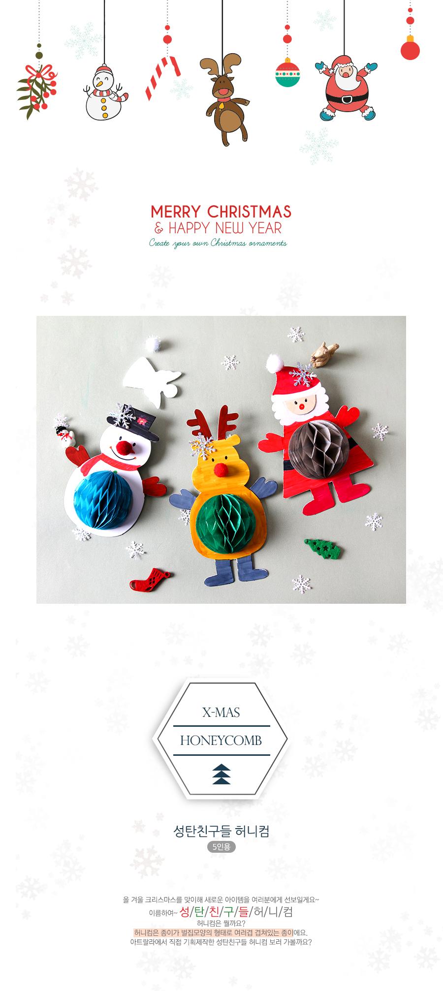 [크리스마스]성탄친구들 (5인용)/허니컴/만들기6,700원-아트랄라인테리어, 크리스마스용품, 장식품, 크리스마스소품바보사랑[크리스마스]성탄친구들 (5인용)/허니컴/만들기6,700원-아트랄라인테리어, 크리스마스용품, 장식품, 크리스마스소품바보사랑