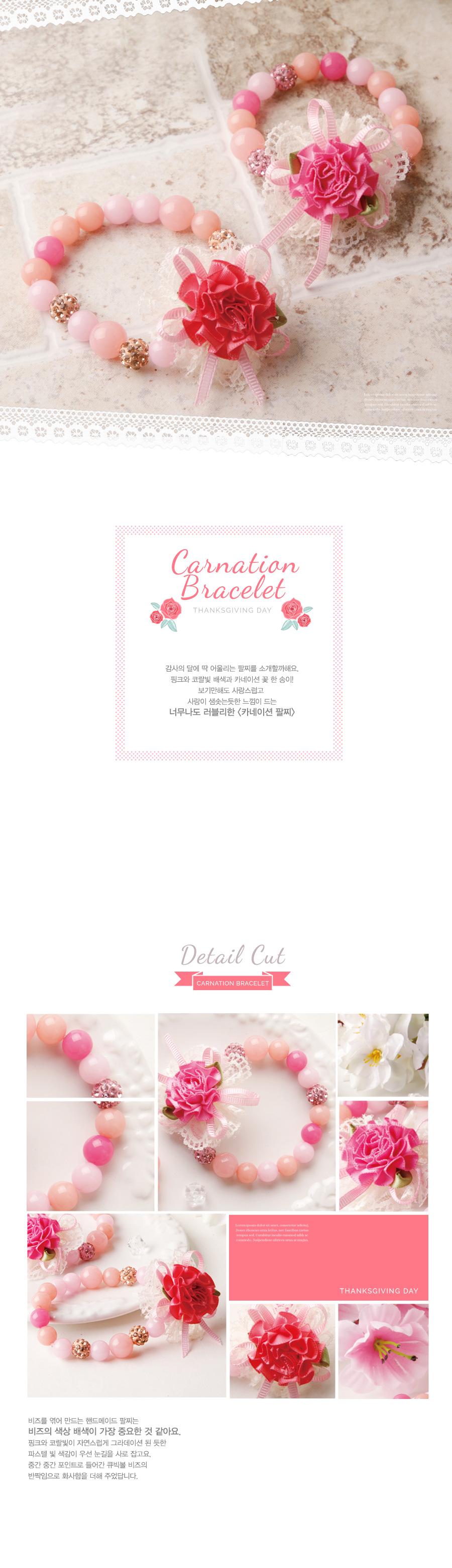카네이션 팔찌(4인용) 어버이날 스승의날 DIY선물 - 아트랄라, 8,700원, 카드, 시즌/테마 카드