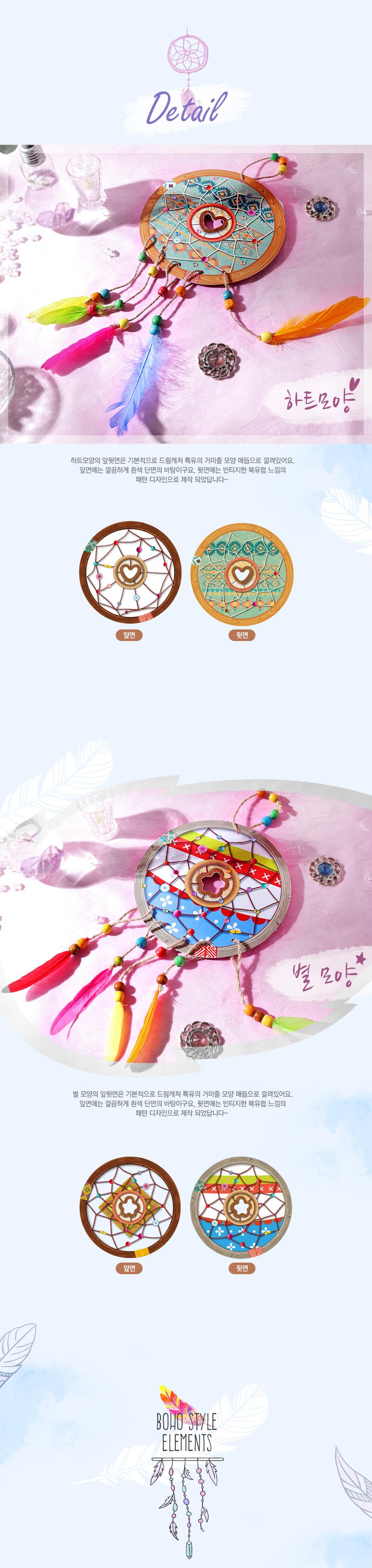 드림캐쳐 장식용품 만들기 - 아트랄라, 1,900원, 리본공예, 리본공예 패키지